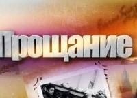 программа ТВ Центр: Прощание Наталья Гундарева