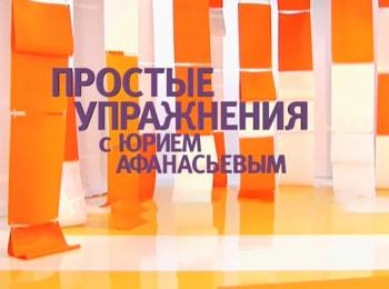 Простые-упражнения-с-Юрием-Афанасьевым-Курс:-Энергия-жизни-Выпуск-4-й