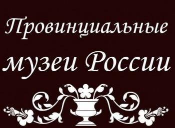 Провинциальные музеи России Екатеринбург в 12:55 на канале Культура