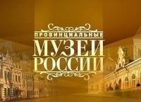 программа Россия Культура: Провинциальные музеи России Переславль Залесский