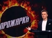 Прожарка-Гарик-Мартиросян