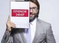 Андрей Малахов Прямой эфир в 18:30 на канале Россия 1