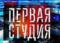Прямой информационный канал Первая Студия в 18:00 на канале