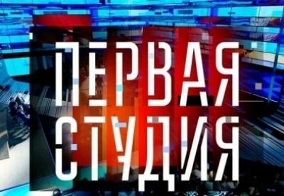 Прямой информационный канал Первая Студия - шоу, телепередача, кадры, ведущие, видео, новости - Yaom.ru кадр