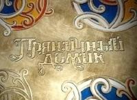 программа Россия Культура: Пряничный домик Русский лубок