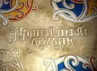 программа Россия Культура: Пряничный домик Танцующая живопись