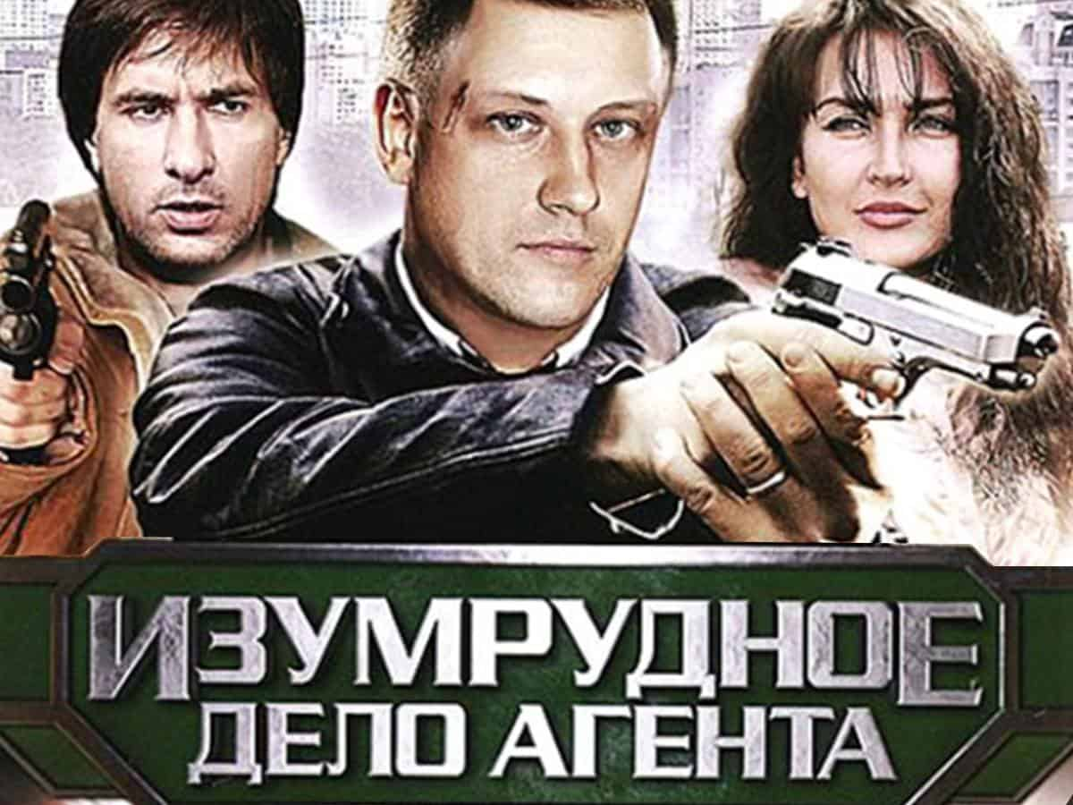 программа ТВ Центр: Пуля дура 5: Изумрудное дело агента
