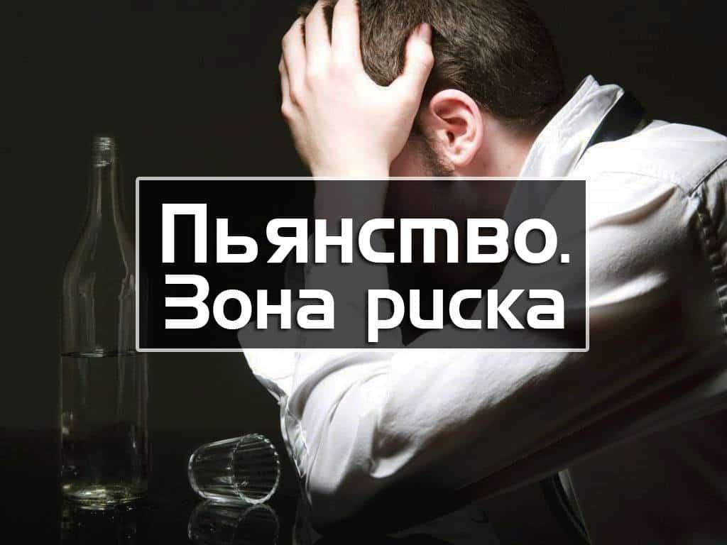 программа А2: Пьянство Зона риска