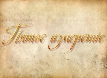 программа Россия Культура: Пятое измерение Эфир от 08052018