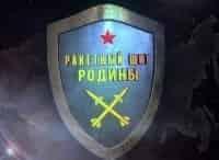 Ракетный щит Родины Фильм 3 й в 18:40 на канале