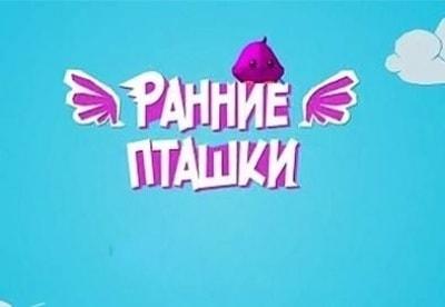Ранние пташки - шоу, телепередача, кадры, ведущие, видео, новости - Yaom.ru кадр