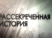 программа Россия Культура: Рассекреченная история 1952 СССР против санкций