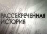 программа Россия Культура: Рассекреченная история Русская Нормандия