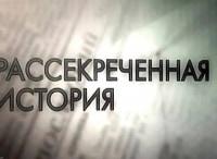 программа Россия Культура: Рассекреченная история Угон номер один