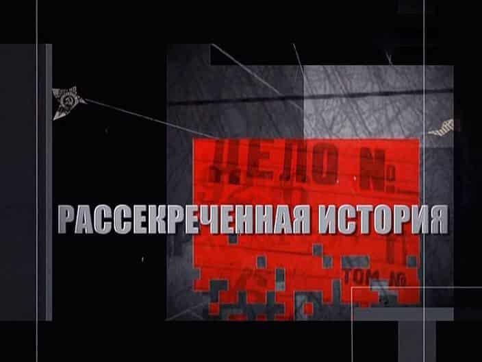 программа Культура: Рассекреченная история Химическое оружие интервентов