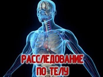 программа Здоровое ТВ: Расследование по телу Вакцинация