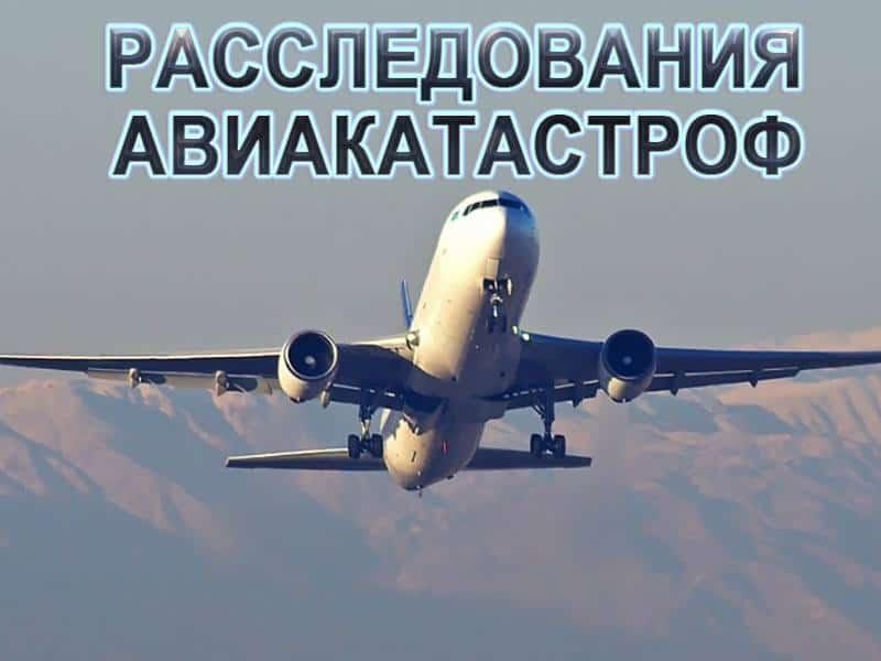 Расследования авиакатастроф Пропавший самолёт в 15:05 на канале