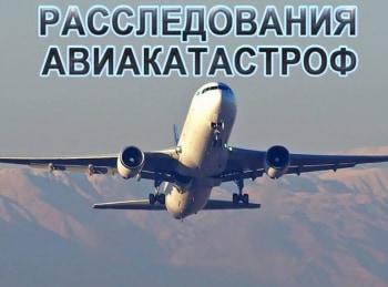 Расследования авиакатастроф С ума сойти в 15:50 на канале