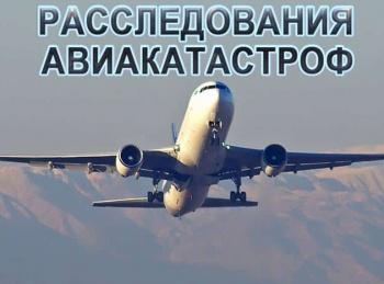 Расследования авиакатастроф Смертельный миф в 15:00 на канале