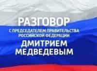 Разговор-с-Председателем-Правительства-РФ-Дмитрием-Медведевым