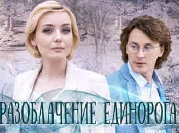 Разоблачение Единорога в 17:40 на канале ТВ Центр