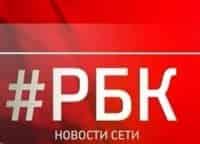 #РБК в 11:55 на канале