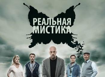 Реальная мистика 171 серия в 11:30 на канале Домашний