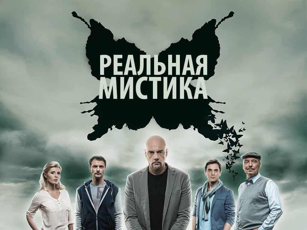 Реальная мистика 312 серия в 11:30 на канале Домашний