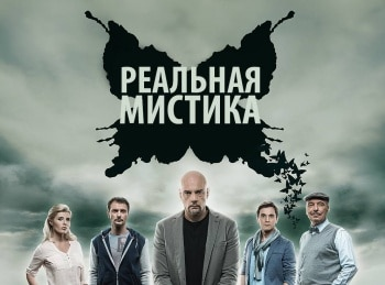 Реальная мистика 339 серия в 04:05 на канале Домашний