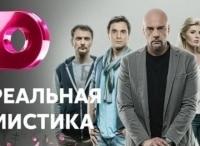 программа Домашний: Реальная мистика Ночь на Ивана Купала