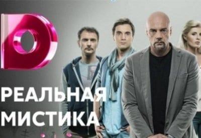 Реальная мистика фильм (2015), кадры, актеры, видео, трейлеры, отзывы и когда посмотреть | Yaom.ru кадр