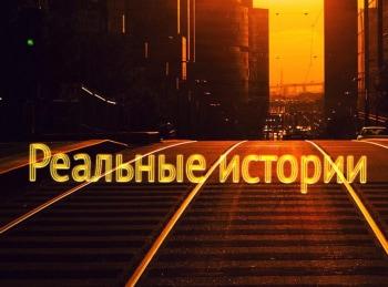 программа Центральное телевидение: Реальные истории Однолюбы