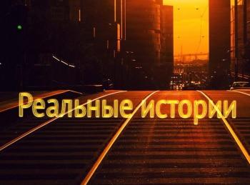 программа Центральное телевидение: Реальные истории Спасатели и спасенные