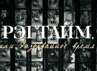 программа Россия Культура: Рэгтайм, или Разорванное время Юрий Рост Продолжение знакомства