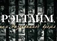 программа Россия Культура: Рэгтайм, или Разорванное время Юрий Рост Счастливый случай