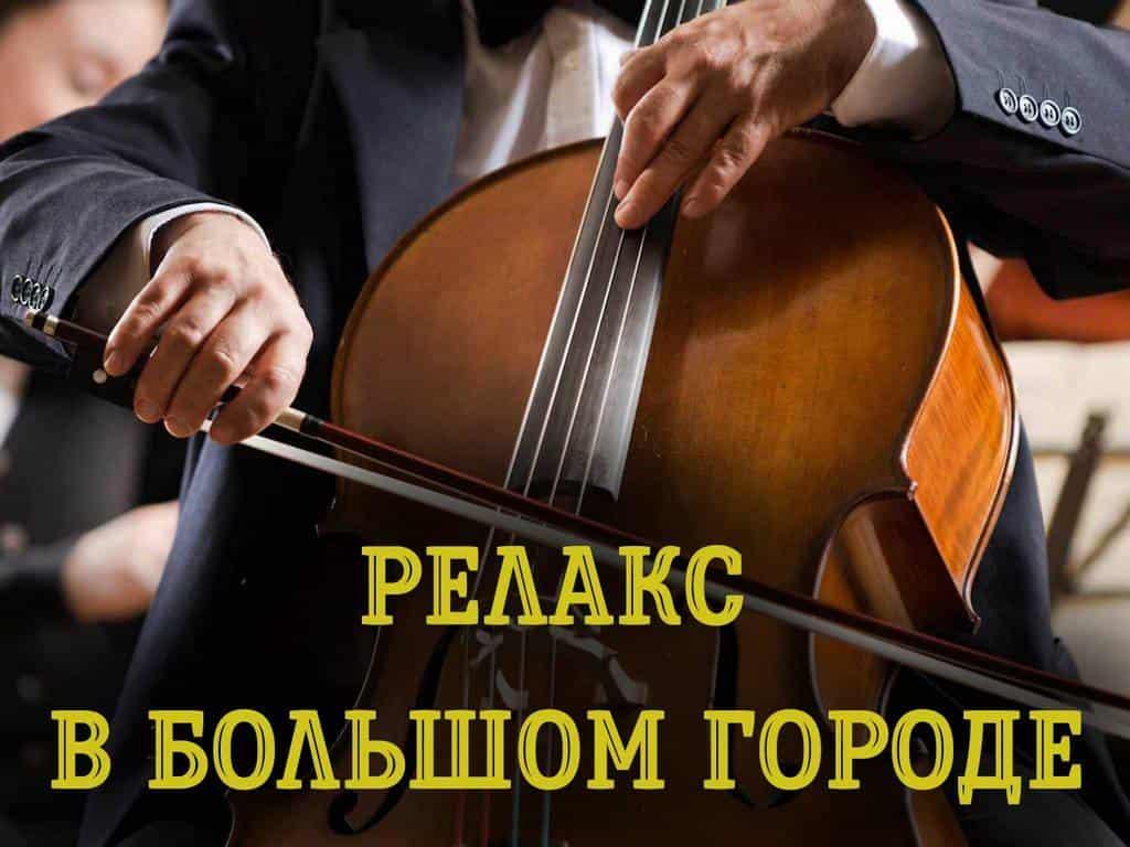 Релакс в большом городе в 15:20 на Россия Культура