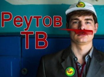 Реутов-ТВ-Сезон-1-й-9-серия