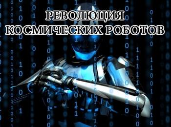 программа Техно 24: Революция космических роботов