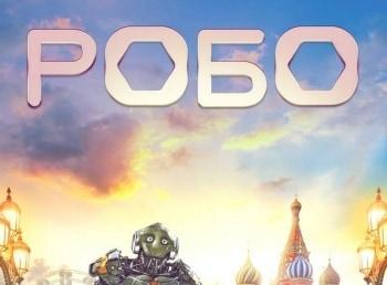 программа ТВ 1000 русское кино: Робо