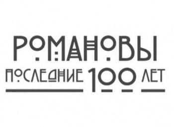 программа НТВ: Романовы Последние 100 лет