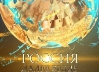 программа ОТР: Россия Далее везде Лев Яшин