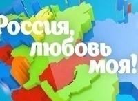 Россия, любовь моя! Головные уборы народов России в 16:15 на канале