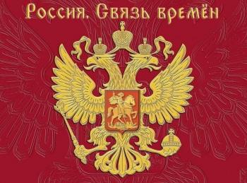 программа Продвижение: Россия Связь времен