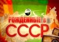 Рожденные в СССР с Владимиром Глазуновым в 16:00 на канале