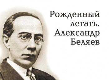 программа Россия Культура: Рожденный летать Александр Беляев