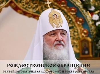 Рождественское обращение Святейшего Патриарха Московского и всея Руси Кирилла в 12:00 на канале