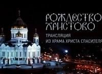 программа Первый канал: Рождество Христово  из Храма Христа Спасителя