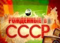 программа Ностальгия: Рождённые в СССР Лучшее Лучшее