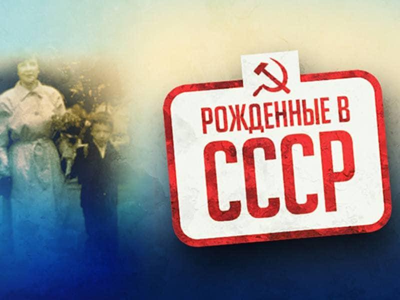 Рождённые в СССР с Владимиром Глазуновым Группа На На в 16:00 на канале