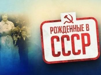 программа Ностальгия: Рождённые в СССР с Владимиром Глазуновым Сосо Павлиашвили